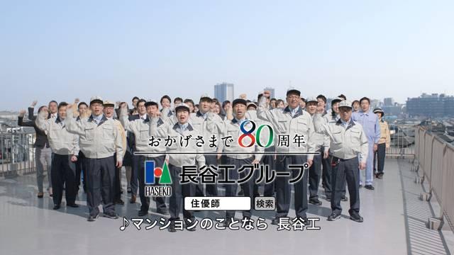 「タラタタッタタ♪」長谷工グループのCMは見比べてジワる!だんだん内藤大助が前面に出てくる!!