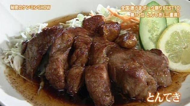 『ケンミンSHOW』ポーク祭りを徹底分析!日本人の豚肉感を掘り下げる!