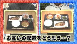 東京vs大阪、味噌汁ポジション論争、決着つかず!あなたは右手前?それとも左奥?