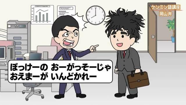 「いんどかれー」は帰りなさい、「ほっとかれー」はほっときなさい?難しすぎだぞ、岡山弁!