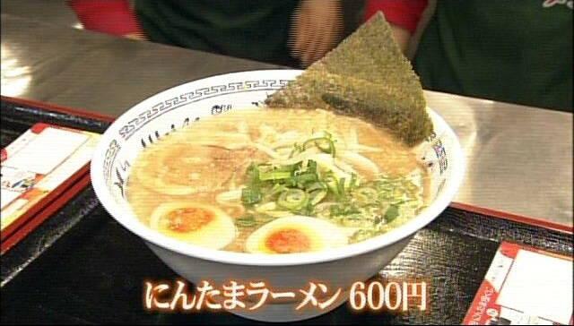 ろうにゃくにゃんにょがハマる茨城県のにんたまラーメンって何それ?