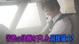 機長がコックピットから飛び出した!?前代未聞の航空トラブルを救った副操縦士の「機転」