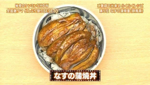 ウナギの代わりにナスはどうだ!群馬県民が愛するナスの蒲焼き丼のレシピとは?