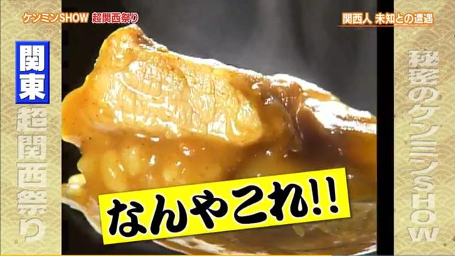 カレーには牛肉?スコップは小さい方?関西文化は日本の常識と違うのか?