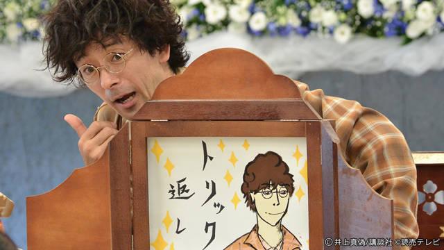 広瀬アリス、水野美紀と滝藤賢一にまさかのプロポーズ!?『探偵が早すぎる』最終話