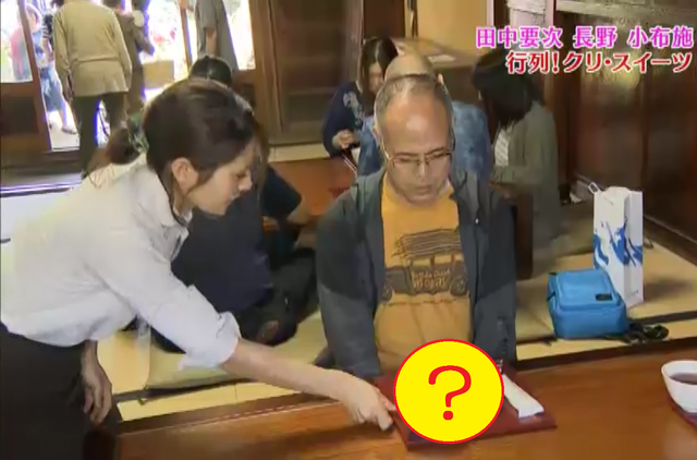 信州・幻の「栗スイーツ」!田中要次もびっクリ!