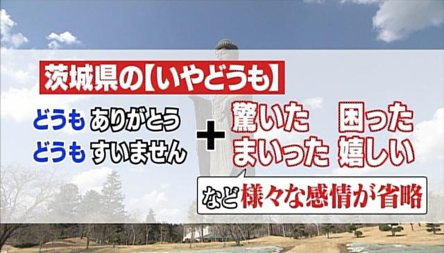 茨城県民の「いや、どうも」が万能すぎて、使い方が全然見えない件について