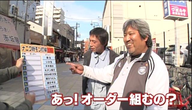 大阪府民は何でも野球に例える!阪神のレジェンドが決めた「粉もん打線」とは?