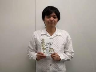 テレビっ子・戸部田誠さん(前編)〜「平成のバラエティ」とは何だったか?〜