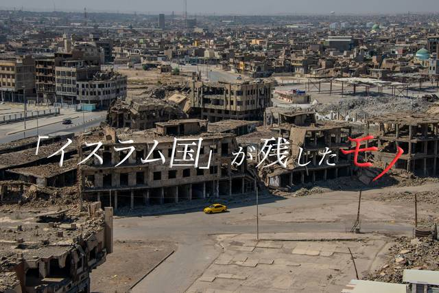 15年ぶりのイラクで見た「イスラム国」が残したモノ