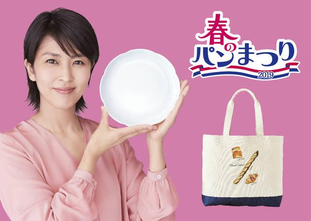 白いお皿を持つ松たか子の手にも注目!『ヤマザキ 春のパンまつり』が春に開催されるワケ