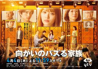 高岡早紀演じる主婦が色気全開の料理動画を配信「一体なんのおかずを作ってるのかw」の声『向かいのバズる家族』