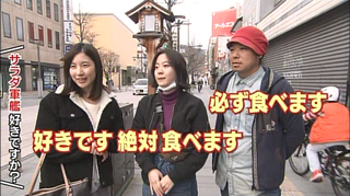 長野県民はサラダ軍艦が大好きなのに、何が入っているか知らないの?