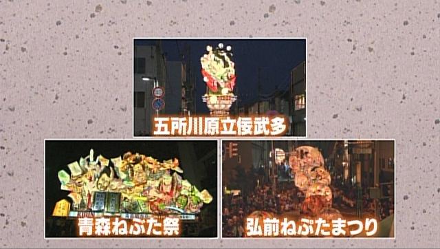 青森県民は、ねぶた祭りとねぷた祭りと立佞武多祭りに血が騒ぐ!