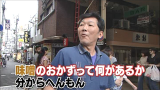 大阪府民は味噌嫌い?味噌汁ポジション問題も再燃か?!