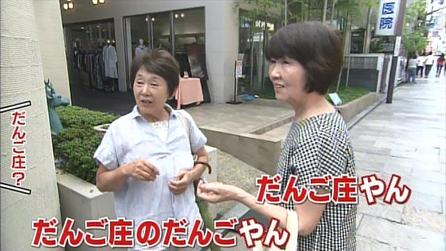 自慢がないはずの奈良県民がこぞって自慢するだんごとは?