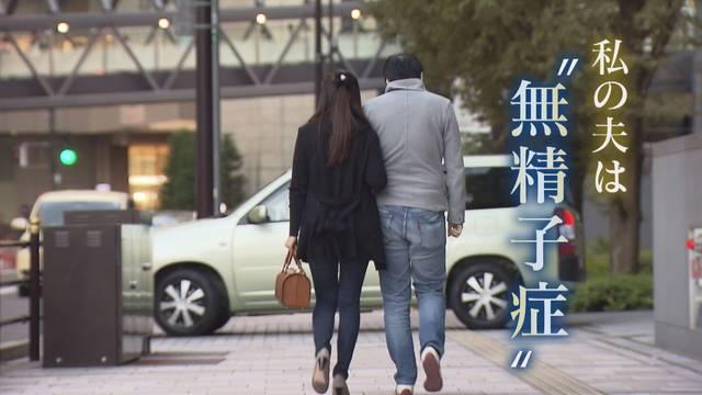 """4人に1人の男性が不妊リスクを抱える「不妊大国ニッポン」その原因は何なのか?NNNドキュメント'19『私の夫は""""無精子症""""』の担当ディレクターに聞く"""