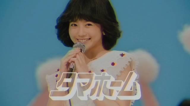今田美桜が80年代アイドルに扮し、『ハッピーソング』を熱唱!タマホームのCMはなぜいつも歌っているのか?
