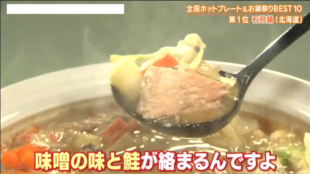 ホットプレート&お鍋祭り!芋煮・瓦そば・石狩鍋のらくらくレシピをお試しあれ!