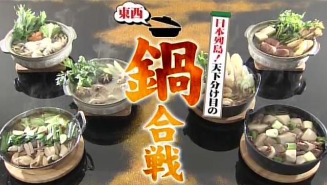 東西鍋合戦!秋田・しょっつる鍋VS広島・牡蠣の土手鍋、うまいのはどっちだ?