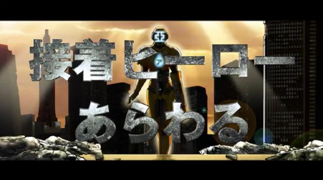 遊びゴコロ満載!東亞合成『アロンアルフア』のアニメCMがめちゃめちゃ楽しいワケ