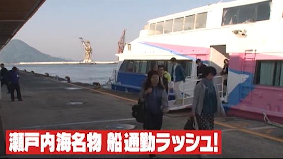 通勤も船、買物も船!瀬戸内海に住む人びとは、電車に乗るように船に乗る?!