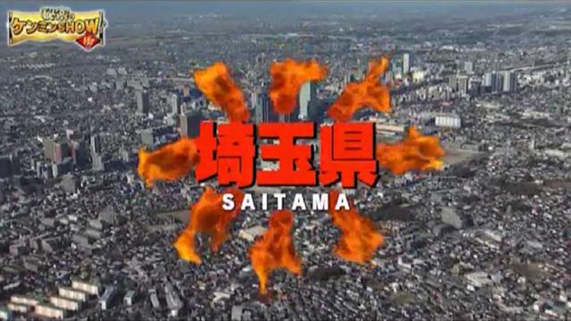 ダサイタマ返上!映画ヒットで覚醒した埼玉県を徹底解剖しよう!