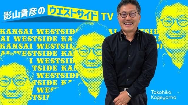 影山貴彦のウエストサイドTV 【17】「女性が失望しないメディア界を」