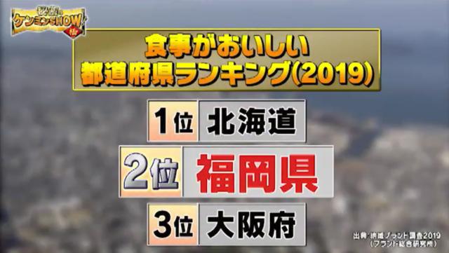 ラーメン・もつ鍋だけじゃない!うまかぁ〜!福岡最強グルメ大行進!