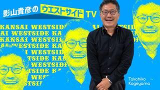 影山貴彦のウエストサイドTV【18】おっさんブーム再び!?堺・大森・眞島の可愛さ