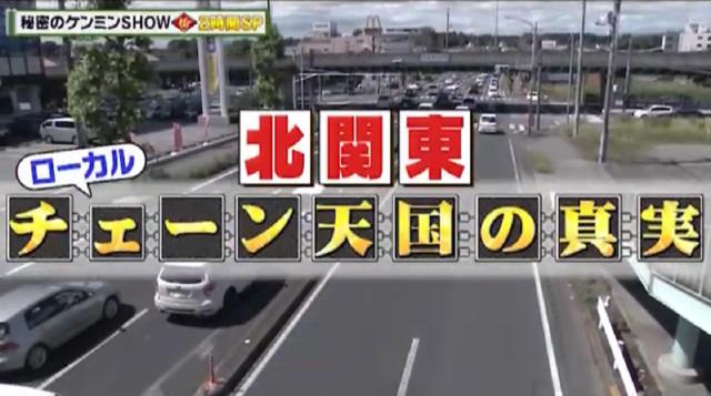 栃木・群馬・茨城、魅力たっぷり!北関東3県!