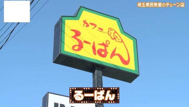 埼玉の県民熱愛チェーン!「るーぱん」で味わうピザと青春、ってどういうこと?