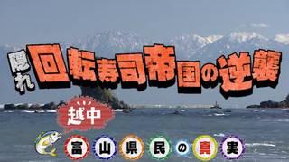魚の首都は富山県!金沢よりこっちが上だ!富山は隠れ回転寿司帝国だった!