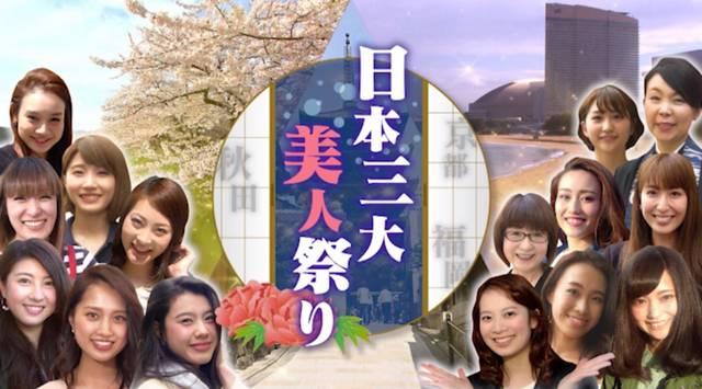 秋田もきれい、京都ははんなり、福岡かわいい!日本三大美人祭り!