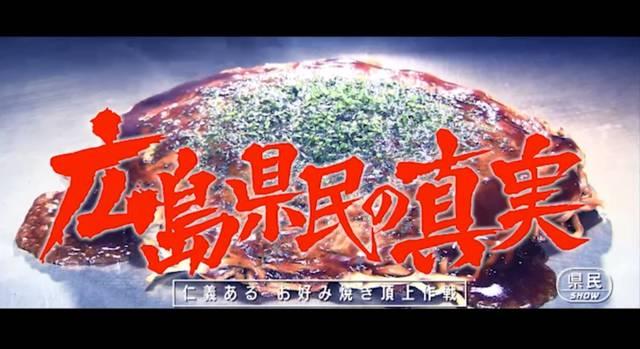 呉焼き、三原焼き、尾道焼き、府中焼き?各地で抗争する、広島お好み焼き頂上作戦!