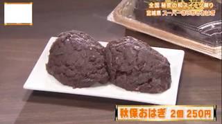 売上2億円?!宮城のスーパー「さいち」のおはぎが超絶人気!