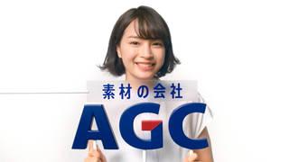 広瀬すずの可愛い表情と動きの素材だけで勝負!AGCの新CMが超シンプルで潔い