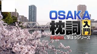 大阪人がよく使う「正味」「やらしい話」「ちゃうねん」は知れば知るほど翻訳不可能!