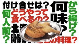 海鮮、ジンギスカンだけじゃない。いまや北海道のソウルフード?若鶏の半身揚げ!