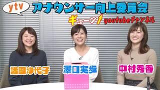 中村秀香アナが30年前から続くエグいytvあるあるを激白!読売テレビアナウンサーチャンネル【アナかる】