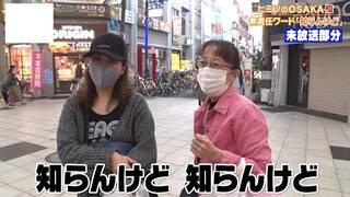 気になりはじめた大阪人の「知らんけど」。会話の最後に必ずつけるのはなぜ?