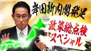 総選挙の前に見ておこう!岸田新内閣の政策総点検