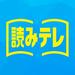 読みテレFacebookページ