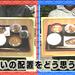 「あなたはどっち?味噌汁のポジション、ごはんの右か奥かで東京人と大阪人が激論!」