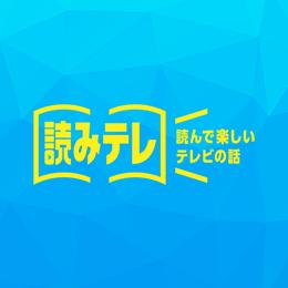 読みテレ編集部のテレビコラム